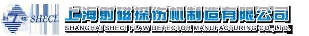 上海射磁探伤机制造有限公司