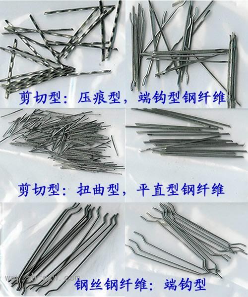 各种规格型号钢纤维