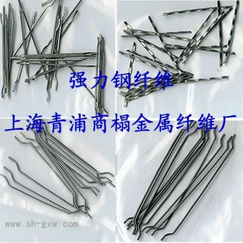 混凝土用钢纤维