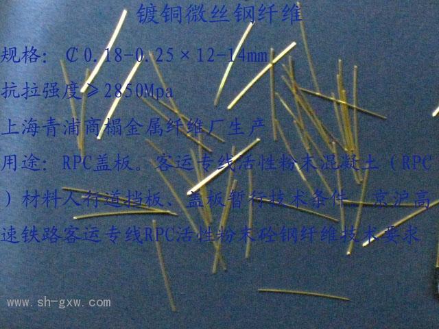 RPC钢纤维-镀铜微丝钢纤维