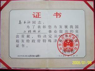 董事长高长社获国务院特殊津贴