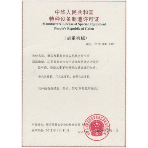特種設備制造許可證3