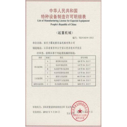 特種設備制造許可明細表