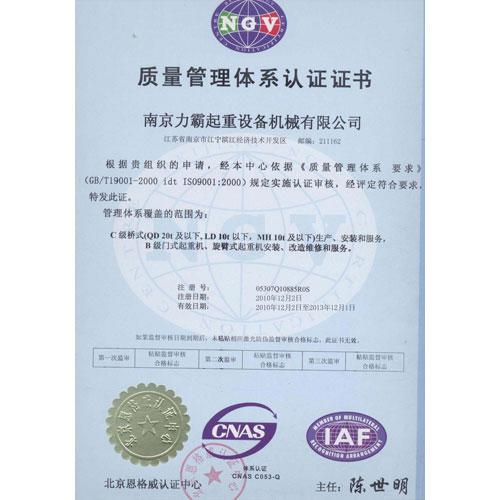質量體系認證