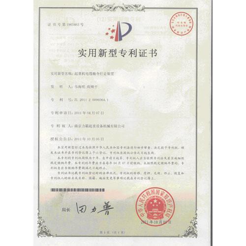 實用新型專利證書3