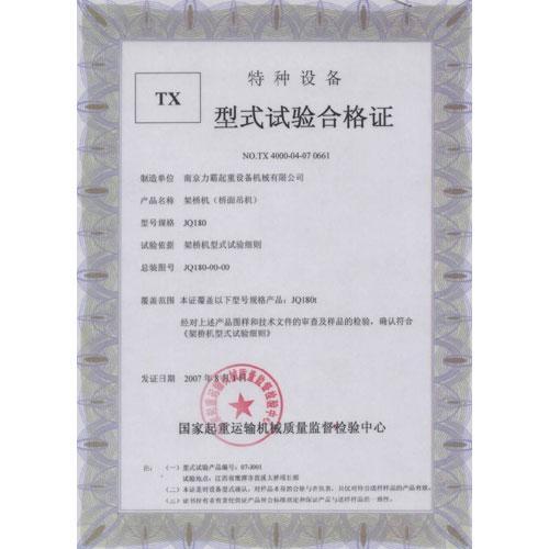 架橋機型式試驗合格證