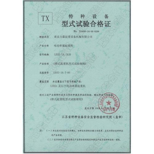 電動單梁起重機型式試驗合格證