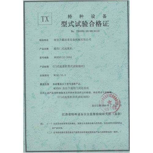 通用門式起重機型式試驗合格證1