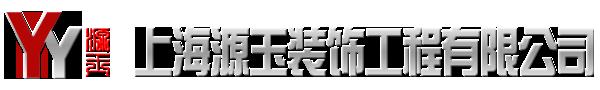 上海源玉装饰工程有限公司