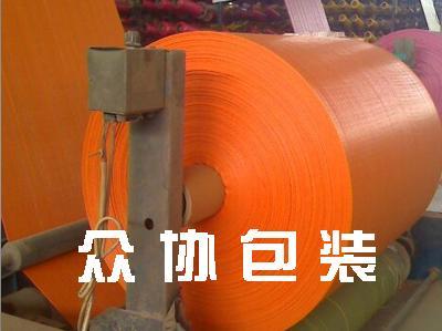 橘黄色编织布筒料