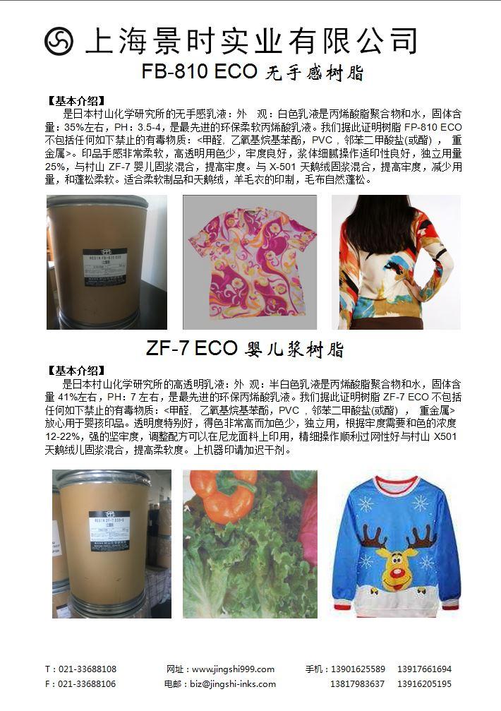 FB-810/ZF-7树脂