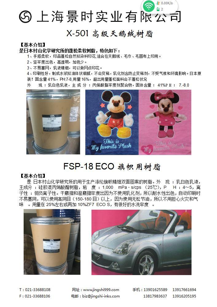 X-501/FSP-18 树脂