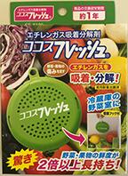 日本原装冰箱保鲜触媒剂