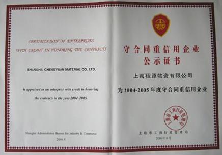 2004-2005年度