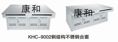 KHC-9002钢结构不锈钢台面