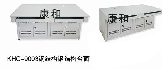 KHC-9003钢结构台面