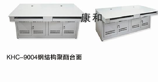 KHC-9004钢结构聚酯台面