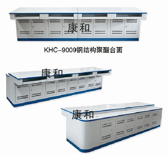 KHC-9009钢结构聚酯台面
