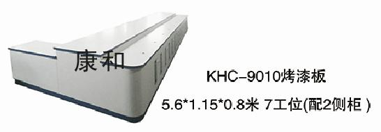 KHC-9010烤漆板