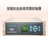 雙微機自動準同期控制器