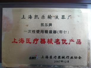 上海名优产品(输液器)
