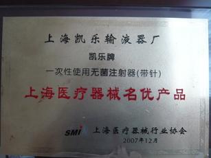 上海名优产品(注射器)