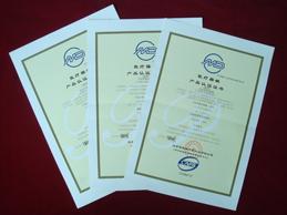 CMD产品认证证书