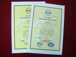 CMD体系认证证书