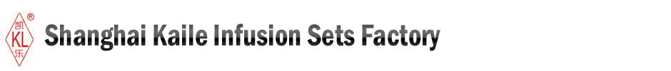上海凯乐输液器厂 精密输液器 输液针生产 凯乐输液器 注射器生产销售 输液器生产销售 上海凯乐医疗