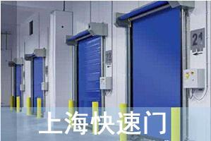 上海快速门的基本清洁办法