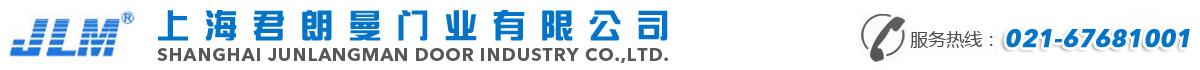 上海君朗曼门业有限公司