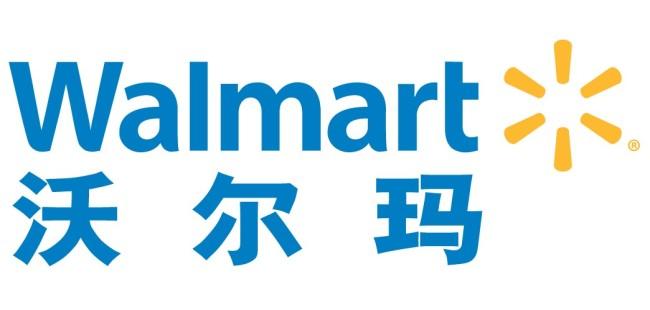 沃尔玛公司