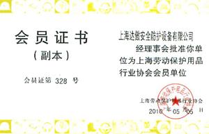 上海劳动保护用品行业协会会员