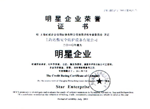 明星企业证书