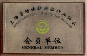 劳动保护用品行业会员