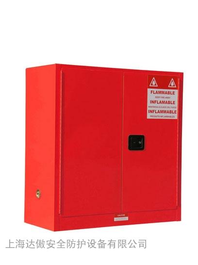 30加仑可燃液体安全柜