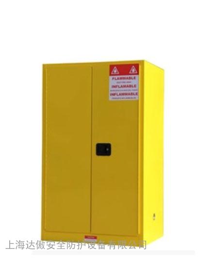 45加仑易燃液体安全柜