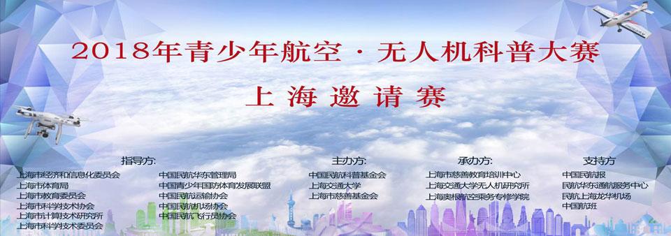 2018年青少年航空 ・ 无人机科普大赛上海邀请赛