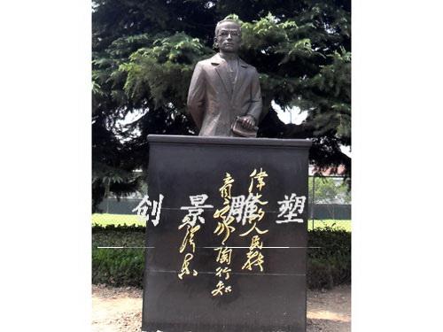 崇明堡镇中学《陶行知》雕塑