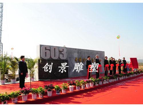 中国航天-603纪念碑1