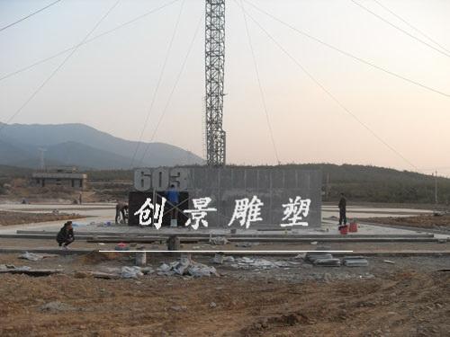 探空火箭发祥地纪念碑施工