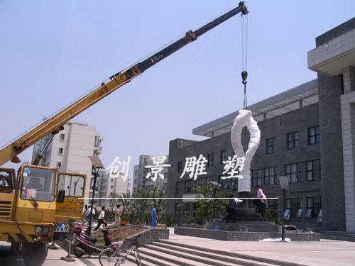 第二工业大学《亲和》不锈钢雕塑安装