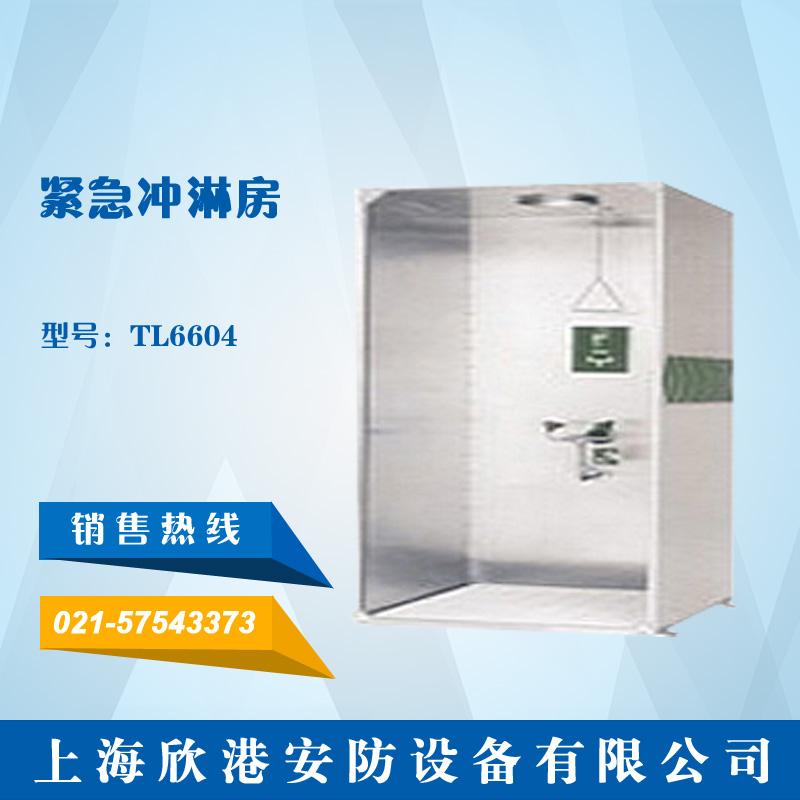 TL6604紧急冲淋房