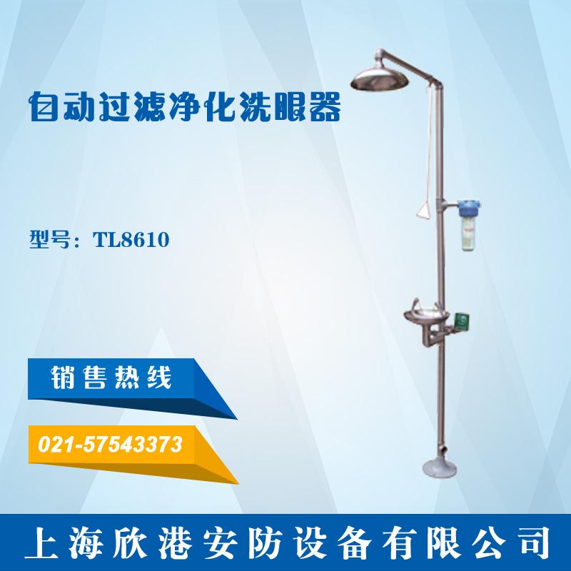 TL8610 自动过滤净化洗眼器