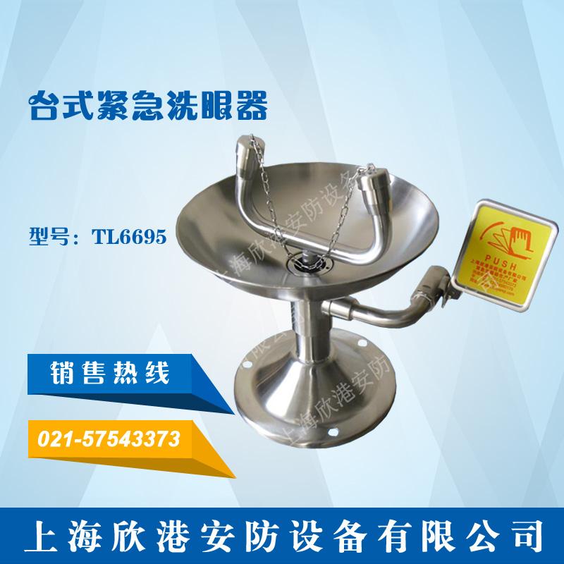TL 6695台式紧急洗眼器
