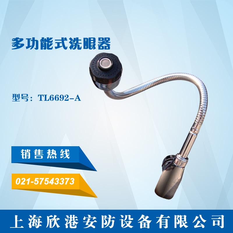 TL6692-A多功能式洗眼器