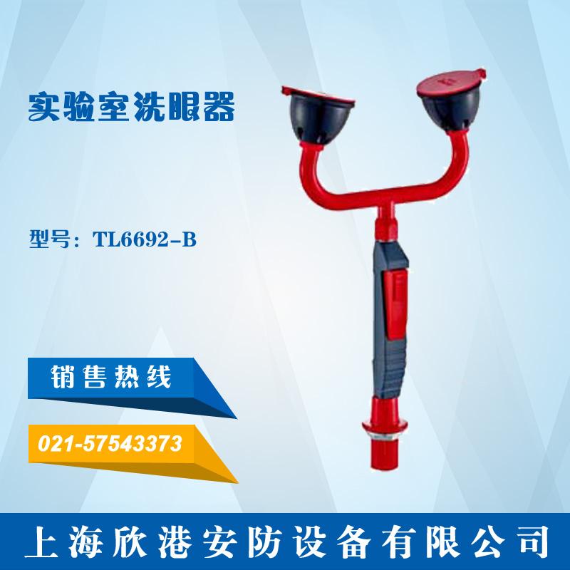 TL6692-B实验室洗眼器