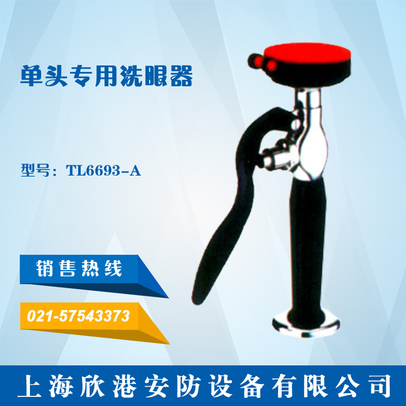 TL 6693-A单头专用洗眼器