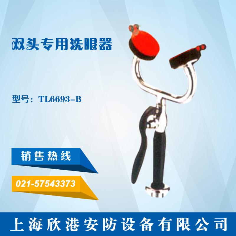 TL 6693-B双头专用洗眼器