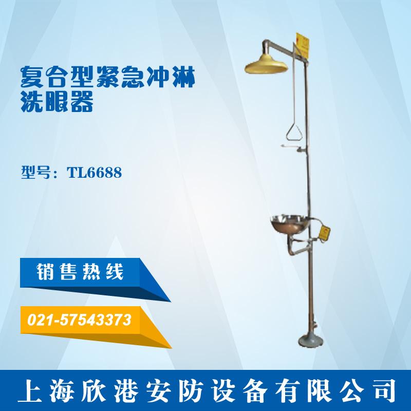 TL 6688 复合型紧急冲淋洗眼器